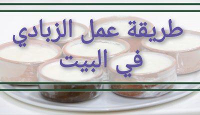 طريقة عمل الزبادي في البيت للسحور في رمضان