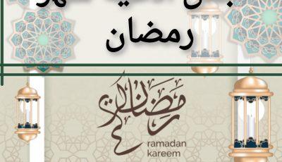 أجمل أدعية شهر رمضان 2021 مكتوبة ومسموعة + دعاء ليلة 27 رمضان