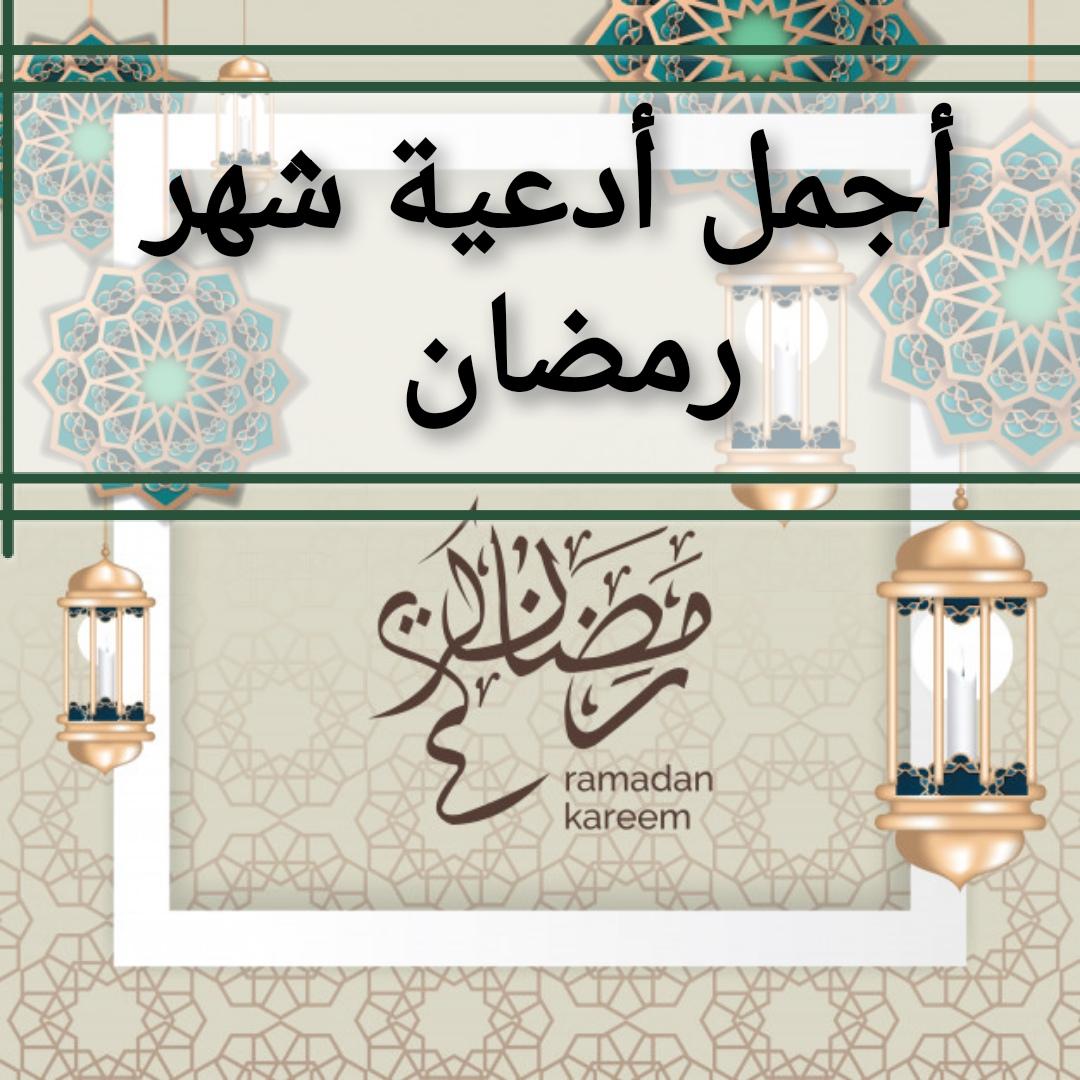 أجمل أدعية شهر رمضان