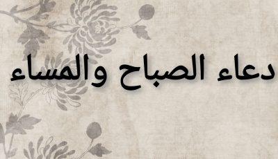 دعاء الصباح والمساء حصن المسلم مكتوب