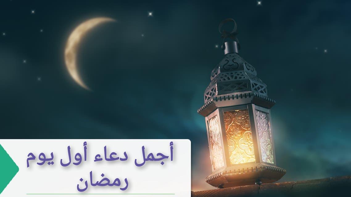 أجمل دعاء أول يوم رمضان 2021