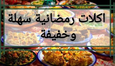 اكلات رمضانية سهلة وخفيفة 2021