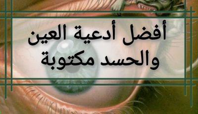 أفضل أدعية العين والحسد مكتوبة