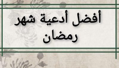 أفضل أدعية شهر رمضان 2021 مكتوبة + دعاء قيام الليل والتراويح في ليلة 27 رمضان
