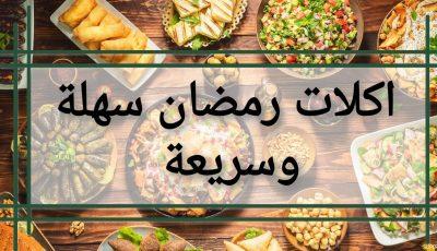 اكلات رمضان سهلة وسريعة