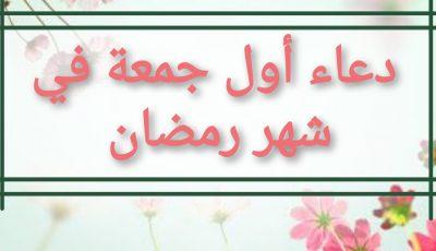 دعاء أول جمعة في شهر رمضان 2021