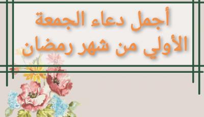 أجمل دعاء الجمعة الأولي من شهر رمضان 2021