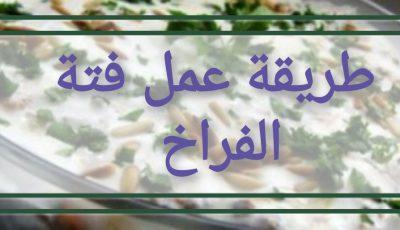 طريقة عمل فتة الفراخ ( اكلات رمضان 2021)