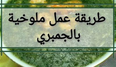 طريقة عمل ملوخية بالجمبري… أشهي اكلات رمضان 2021