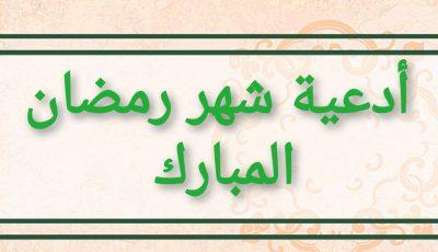 أدعية شهر رمضان المبارك 2021