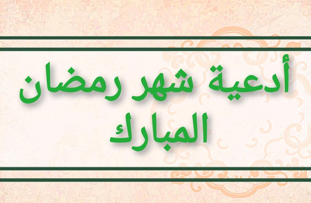 أدعية شهر رمضان المبارك