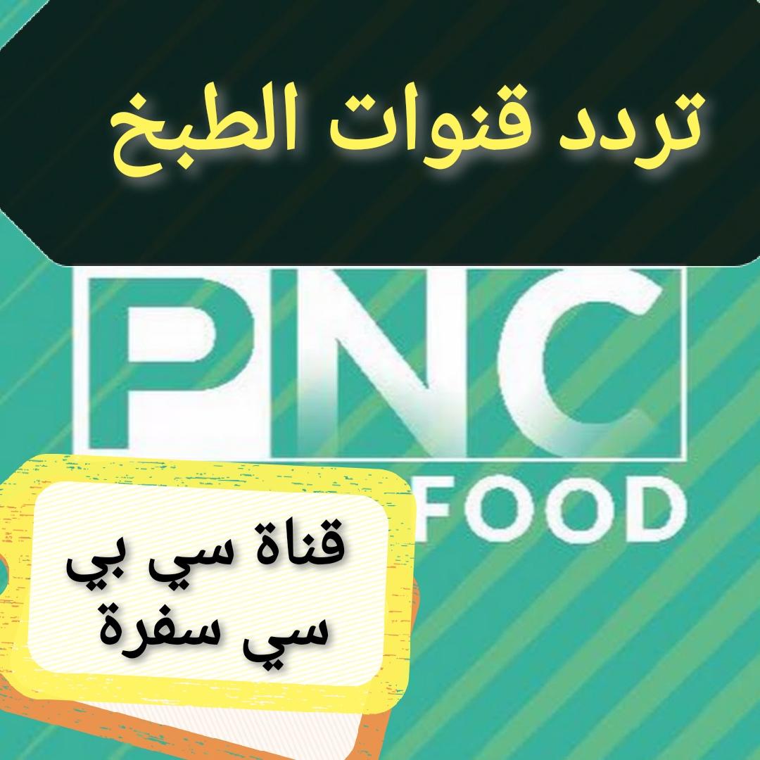 تردد قنوات الطبخ في رمضان علي النايل سات