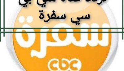 تردد قناة سي بي سي سفرة..أقوي قنوات الطبخ في رمضان 2021