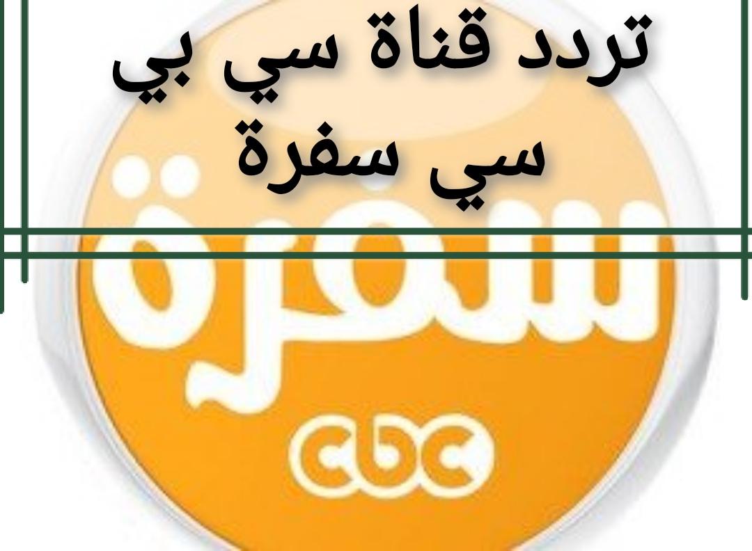 تردد قناة سي بي سي سفرة