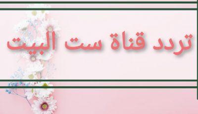 تردد قناة ست البيت علي النايل سات .. أهم قنوات الطبخ في رمضان 2021
