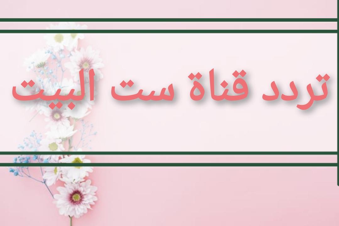 تردد قناة ست البيت في رمضان