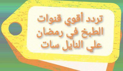 تردد أقوي قنوات الطبخ في رمضان علي النايل سات 2021