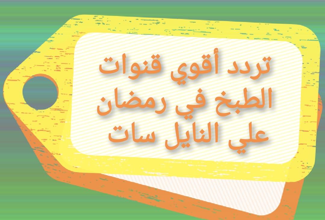 تردد أقوي قنوات الطبخ في رمضان علي النايل سات