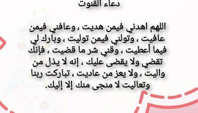 أدعية صلاة التروايح.. دعاء القنوت 2021( دعاء ليلة القدر)