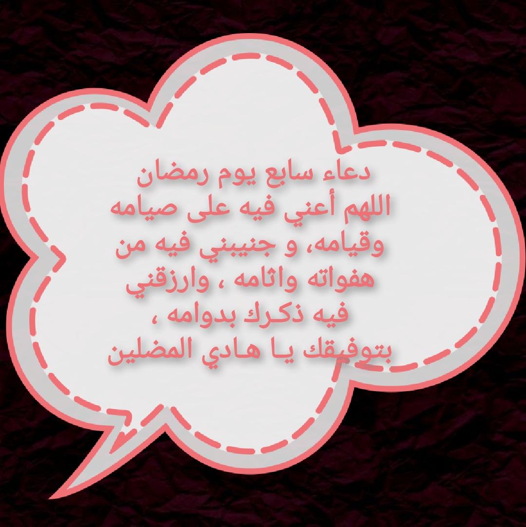دعاء سابع يوم رمضان