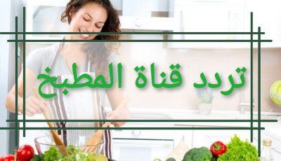 الأن تردد قناة المطبخ علي النايل سات في رمضان2021