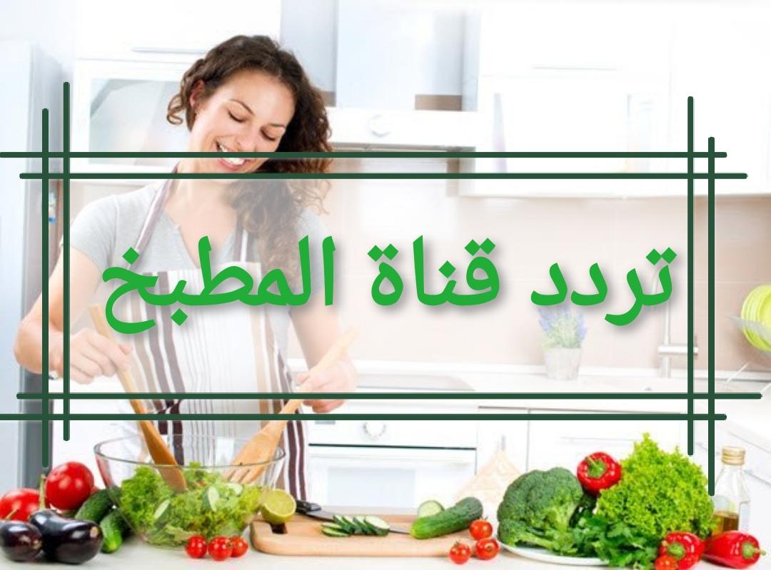 تردد قناة المطبخ