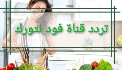 تردد قناة فود نتورك.. أقوي قنوات الطبخ في رمضان 2021