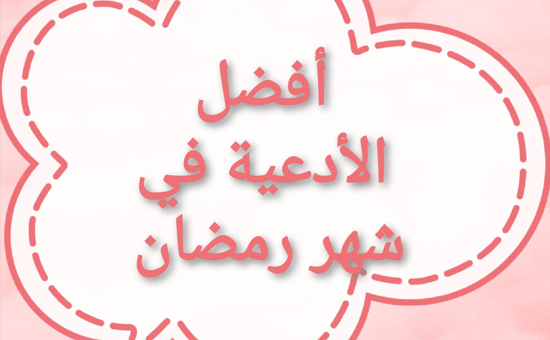 أفضل الأدعية في شهر رمضان