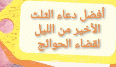 أفضل دعاء الثلث الأخير من الليل لقضاء الحوائج + دعاء ليلة 29 رمضان