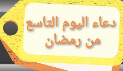 دعاء اليوم التاسع من رمضان.. أدعية مستجابة في ليلة 29 رمضان