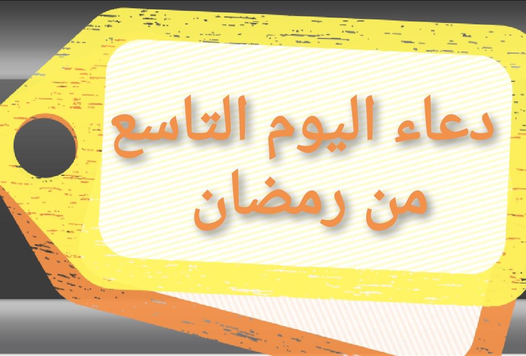 دعاء اليوم التاسع من رمضان 2021