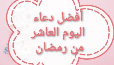 تعرف علي دعاء عشرين رمضان .. أفضل دعاء اليوم العشرين من شهر رمضان 2021أدعية قيام الليل في ليلة القدر