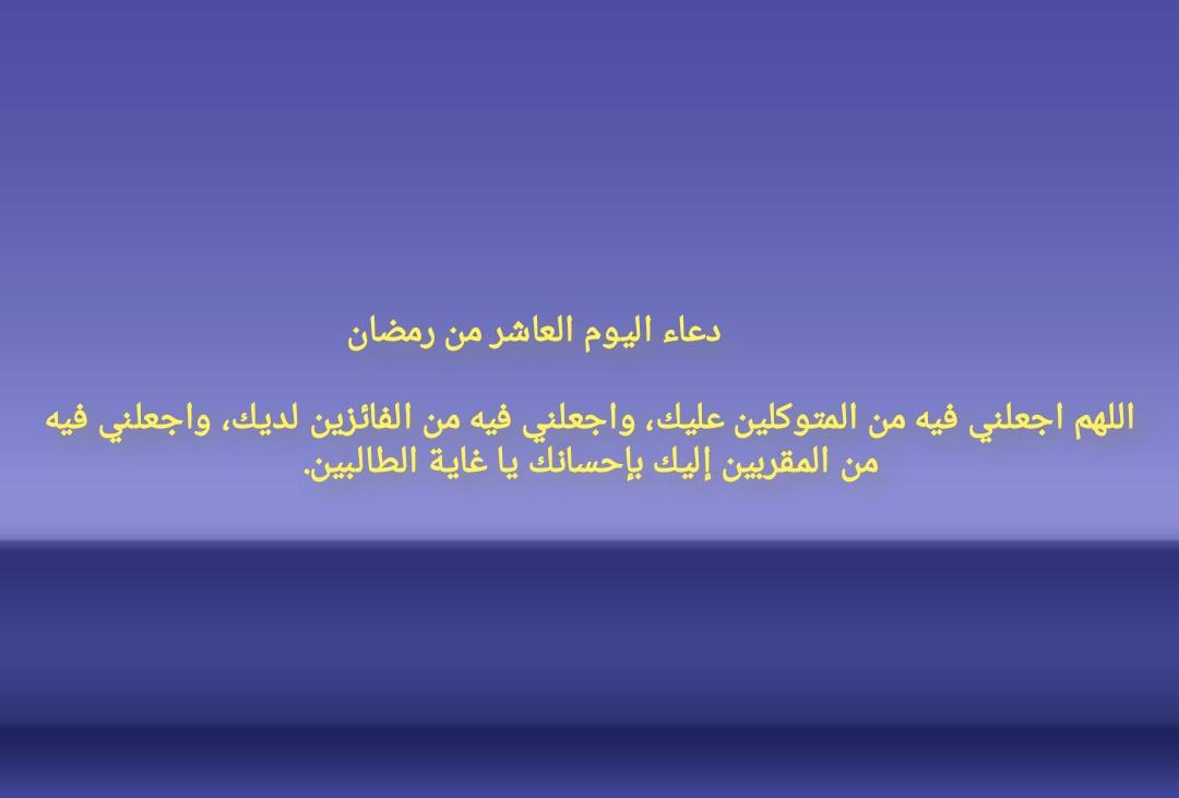 دعاء اليوم العاشر من رمضان 2021