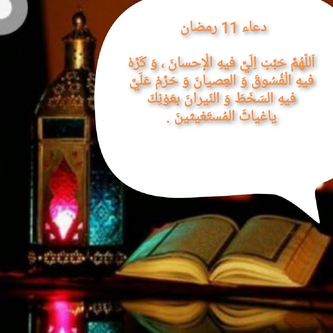 دعاء العشر الوسطي من شهر رمضان