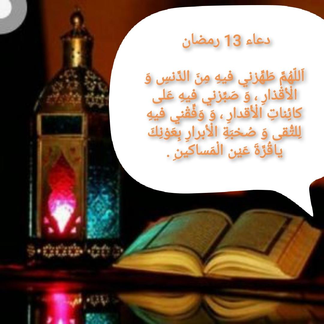 دعاء العشر الوسطي من شهر رمضان 2021
