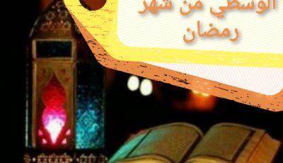 دعاء العشر الوسطي من شهر رمضان.. أدعية العشر الوسطي بالصور للواتس
