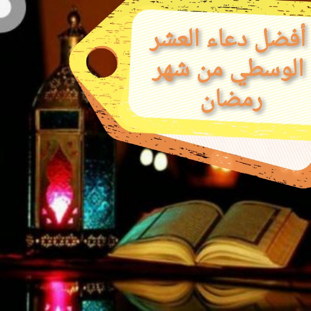 أفضل دعاء العشر الوسطي من شهر رمضان 2021