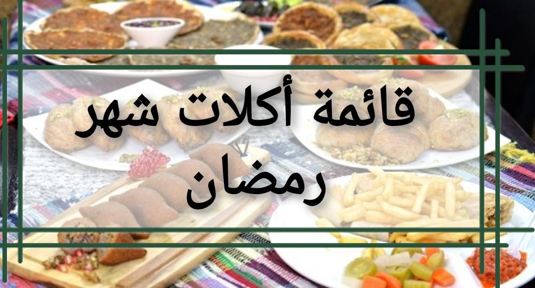 قائمة أكلات شهر رمضان 2021