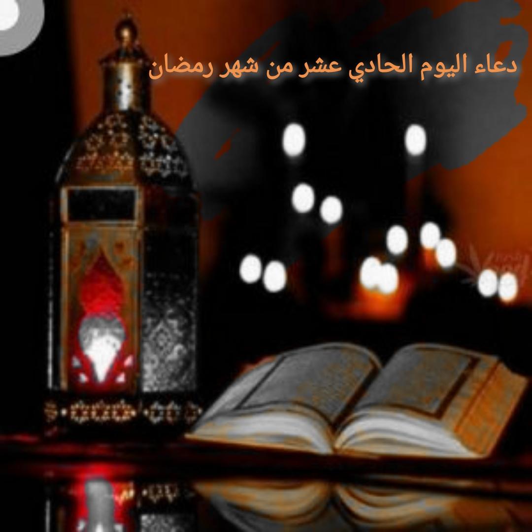 دعاء اليوم الحادي عشر من شهر رمضان 2021