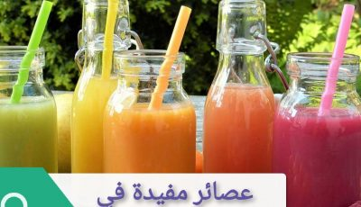 عصائر مفيدة في شهر رمضان 2021.. فوائد شرب العصير الطبيعي في رمضان للجسم