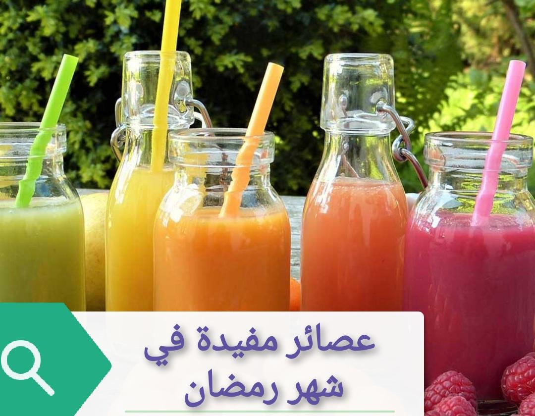 عصائر مفيدة في شهر رمضان