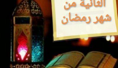 دعاء الجمعة الثانية من شهر رمضان 2021.. دعاء ثاني جمعة في رمضان مكتوب
