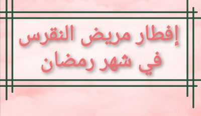 إفطار مريض النقرس في شهر رمضان.. نصائح لمريض النقرس في رمضان