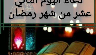 دعاء اليوم الثاني عشر من شهر رمضان 2021+ دعاء ليلة القدر