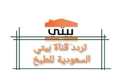 تردد قناة بيتي السعودية للطبخ في رمضان .. أقوي قنوات الطبخ العربية علي النايل سات