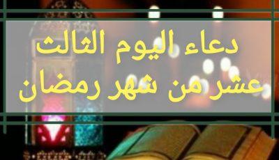 دعاء 13 رمضان.. دعاء اليوم الثالث عشر من شهر رمضان 2021+ دعاء ليلة 27 رمضان