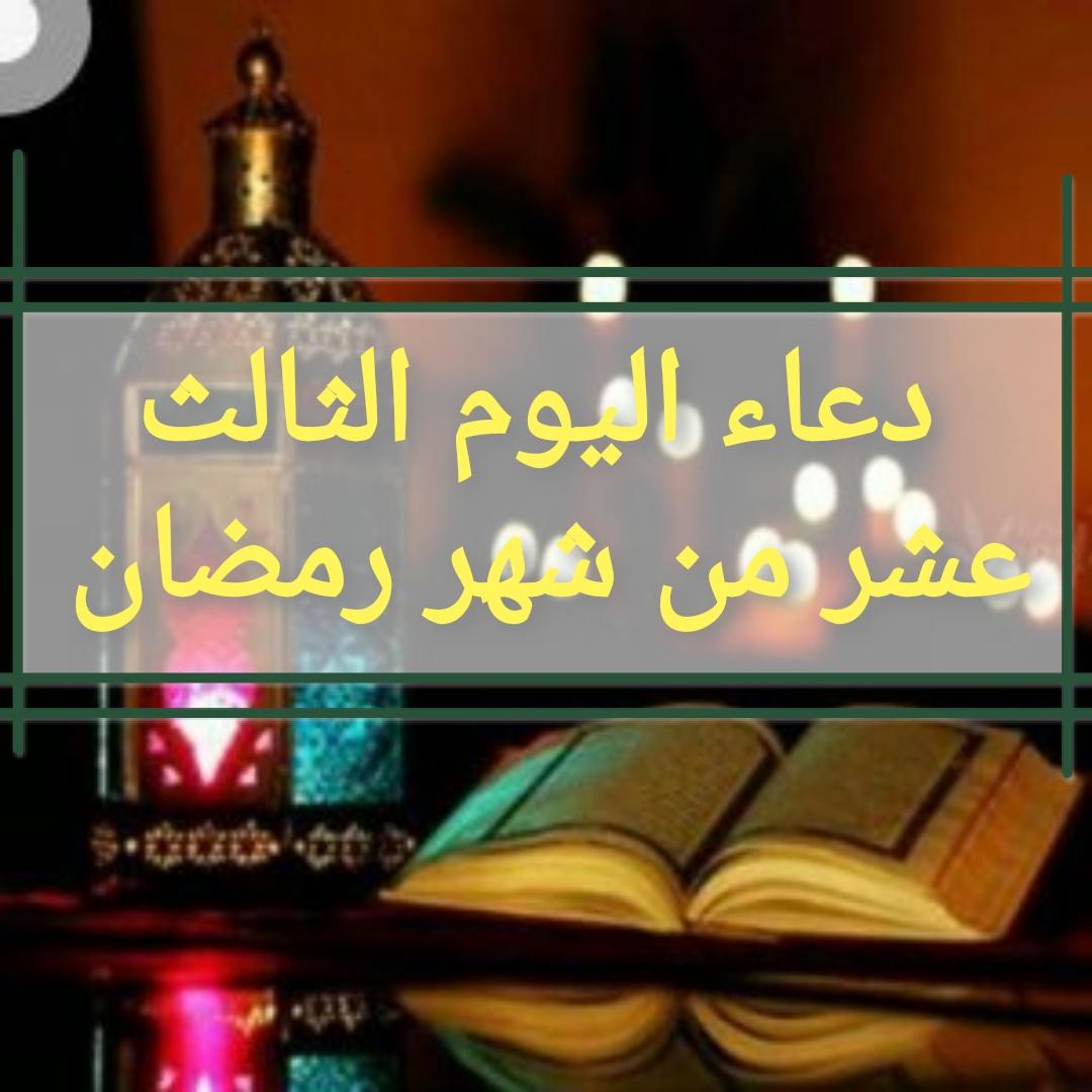 دعاء اليوم الثالث عشر من شهر رمضان 2021