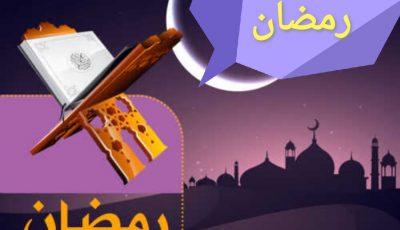 دعاء دعاء اليوم الرابع عشر من شهر رمضان 2021+ دعاء ليلة القدر