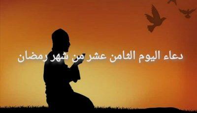 دعاء اليوم الثامن عشر من شهر رمضان2021 أدعية مكتوبة ومسموعة للواتس + دعاء ليلة 27 رمضان