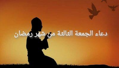 دعاء الجمعة الرابعة من رمضان 2021.. دعاء رابع جمعة في رمضان و أدعية مستجابة ليلة ٢٥ من المحتمل انها ليلة القدرمكتوبة ومسموعة